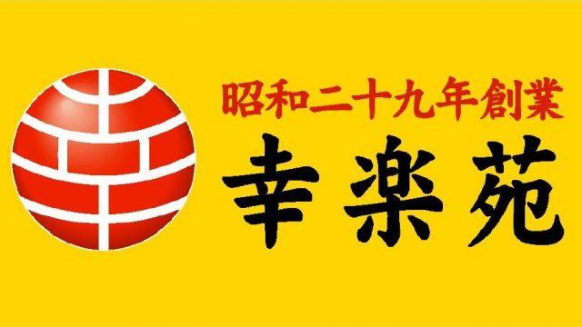 幸楽苑のメニュー・クーポン・店舗情報