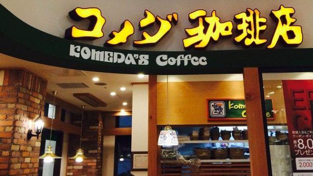 コメダ珈琲の全国店舗案内、モーニング、テイクアウトなどについてご案内