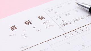 婚姻届の書き方、必要書類、証人や提出先のことなどを詳しくご案内