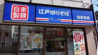 ゆで太郎の店舗情報と営業時間、クーポンはこちらから