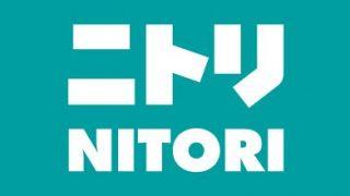 ニトリの店舗情報、人気商品などをご紹介しています