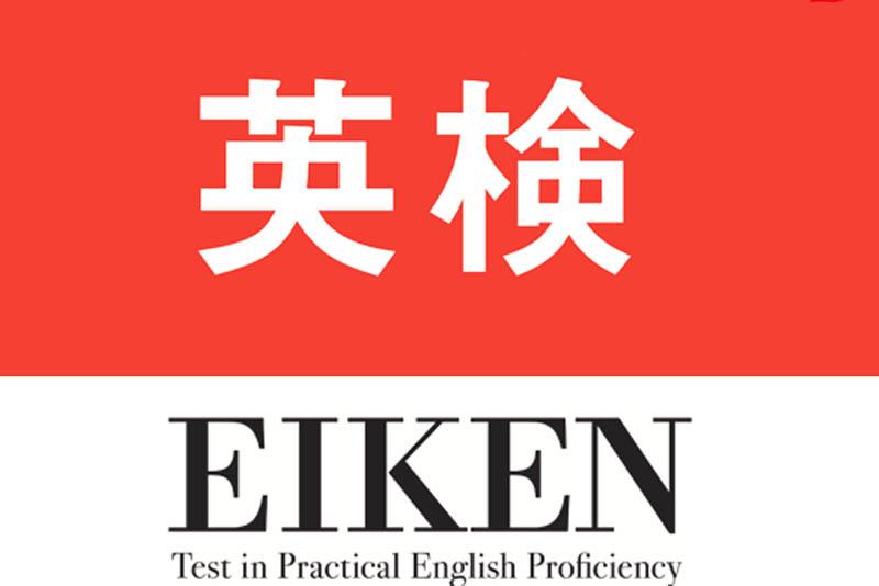 英検の過去問、申し込み方法などをご紹介します。英検を取ろう!