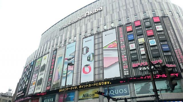 ヨドバシカメラの通販サイト、アウトレット店舗一覧などご紹介