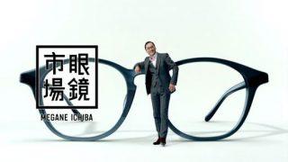 満足度が高い眼鏡市場。レンズの種類、お得なクーポン、店舗情報などご紹介