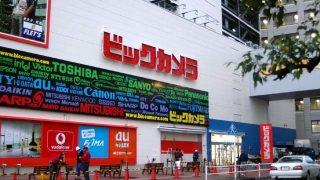 ビックカメラの通販サイト「ビックカメラ.com」や店舗についてご紹介!