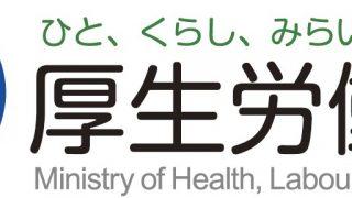 厚生労働省に関する情報 <介護・診療報酬/助成金/統計調査>