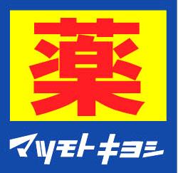 マツモトキヨシの店舗案内、営業時間、お得なチラシ、クーポン情報について
