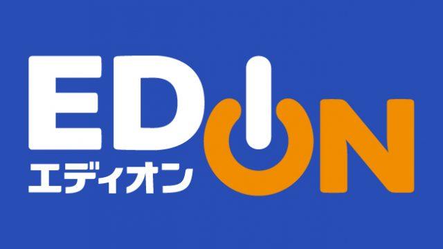 エディオンの家電、店舗、営業時間、チラシ、お得な情報について