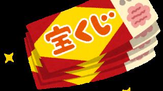 宝くじの発売日、売り場、サマージャンボ、年末ジャンボについてご案内します。