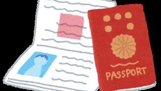 パスポートの作成に必要な書類、料金、写真、住所変更についてご案内