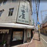 福岡市南区大橋の黒田屋で店主夫婦と3歳と6歳の娘を人質に立てこもり